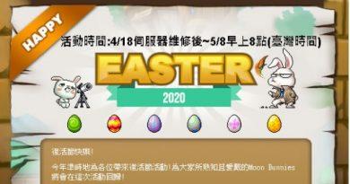2020 復活節