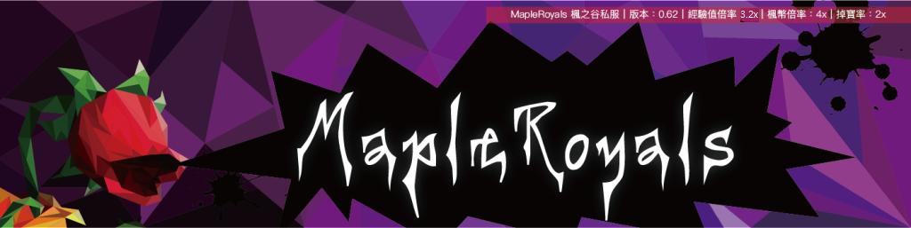 MapleRoyals|楓之谷私服